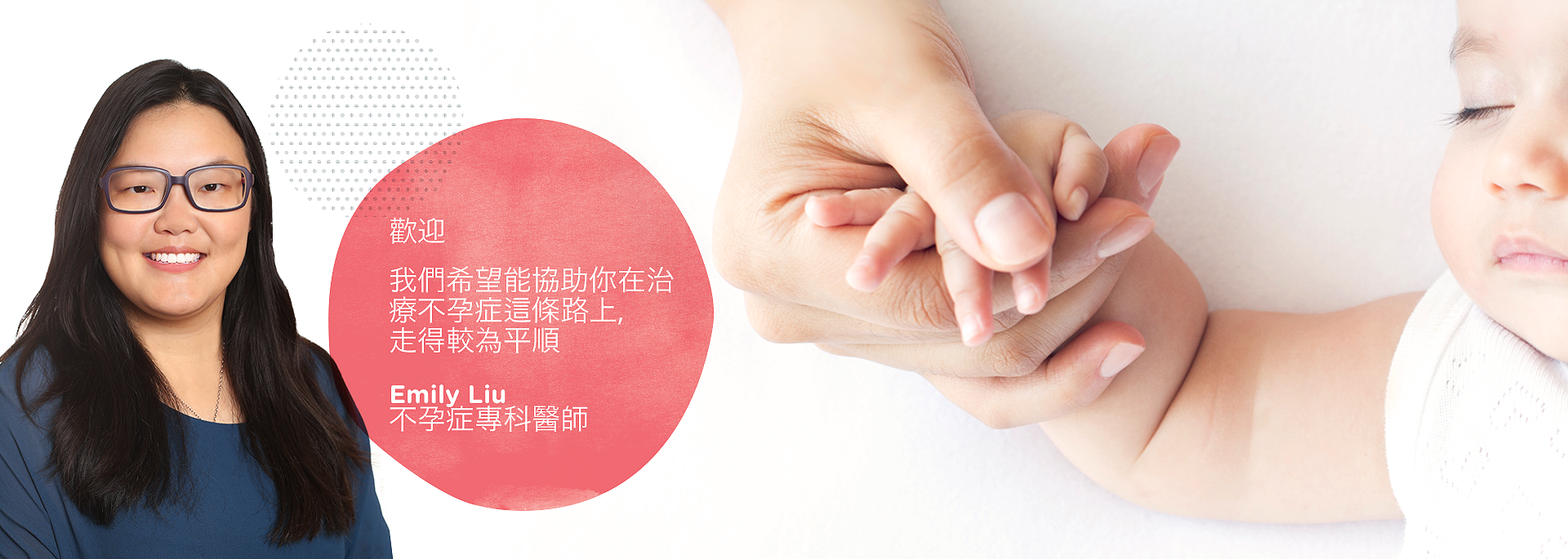 Fertility Specialists - Chinese